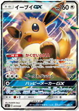 Pokemon Card Japanese - Eevee GX 017/038 SM1 - Full Art MINT