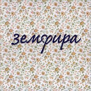 Zemfira - Zemfira (CD) ЗЕМФИРА первый альбом