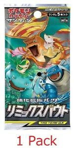 Pokemon Card Japanese - Expansion Pack Remix Bout Booster 1 Pack JAPAN
