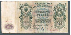 RUSSIA BANKNOTE 500 P14b 1912-1917 F 1/8 SIgs  Shipov & Metz