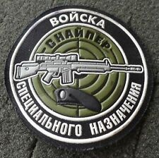 Russian MILITARY  Spetsnaz Sniper  patch  #45  black  beret