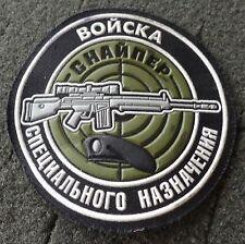 Russian MILITARY  Spetsnaz Sniper  patch  #45  black  beret