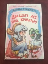 1996 RARE V. Dragunskiy 20 Years Under The Bed Russian Book Ills by Shahgeldyan