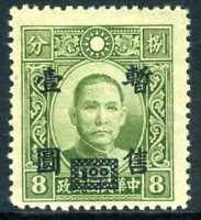Central China 1943 Japan $1.00/8¢ Dahtung SYS Scott # 9N41 MNH S720