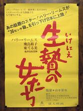 HARRY AND HIS GEISHA GIRLS affiche Japonaise B2 - PINKU Harry Reems