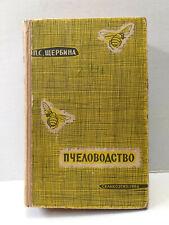 Ussr Soviet Vintage Manual Book Professional Practice Guide Beekeeping Bee Honey