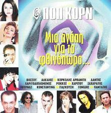 POP KORN /  (1996) -ALKEOS VOSSOU ARVANITI DANTIS ROKKOS GONIDIS - GREEK SONGS