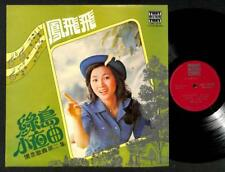 "Mega Rare Taiwan Feng Fei Fei 凤飞飞 绿岛小夜曲 Singapore Tony Chinese LP 12"" CLP4899"