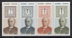 JAPAN 1994 2402-05 NH Postal History Stamp-on-Stamp #1 #2 #3 #4 - Free Ship USA