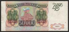 Russia 50000 Rubles 1993 VF P#260a