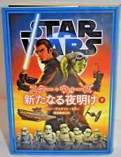 Star Wars: A New Dawn (Japanese Edition) 2015 Paperback, Free Shipping!