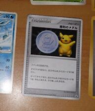 POKEMON JAPANESE CARD CARTE Pikachu Winner Silver Victory Medal JAPAN 2006 NM