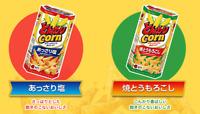 House, Tongari Corn, Salt / Grilled Corn, 75g, Crispy Snack, Long-seller, Japan
