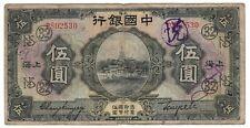 Bank of CHINA 5 Yuan F/VF Banknote (1926) P-66b  Paper Money Prefix P #32 Stamp
