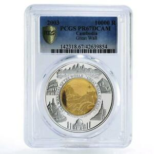 Cambodia 10000 riels Chinese Great Wall PR67 PCGS bimetal silver coin 2003