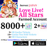 [JP] [INSTANT] 8000+ Gems + SR, UR Tickets | LLSIFAS Love Live All Stars Account