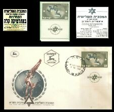 ISRAEL 1950 THE THIRD MACCABIAH TABBED FDC + TABBED STAMP MNH, XF