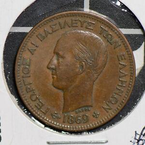 Greece 1869 5 Lepta  G0083 combine shipping