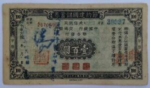 CHINA bond saving loan voucher cash point 100, chinese financial document
