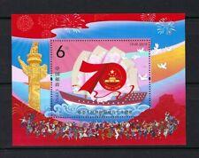China 2019 - 23  國慶七十年 70th Founding of China Stamps S/S