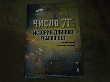 Shumihin & Shumihina Число Пи - История длиною в 4000 лет Hardcover Russian