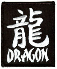 "YEAR of the DRAGON PATCH 3""x2.5"" chinese letter script iron on black/white biker"