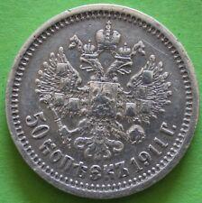 RUSSIE 50 KOPECKS 1911 ARGENT