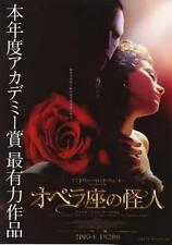 Phantom Of The Opera Japanese Movie Poster 24in x 36in