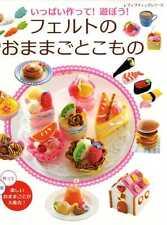Let's Play House Handmade FELT FOODS - Japanese Craft Book