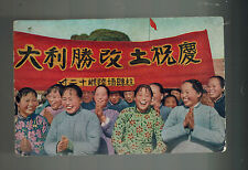 1953  Korea Picture Postcard Cover Czechoslovakia Happy Women