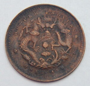 CHINA HUPEH 1 WEN CENT 1875-1908 SMALL OLD COPPER COIN