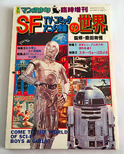 COME TO THE WORLD OF SCI-FI JAPAN VISUAL BOOK 1978 Star Wars Message from Space