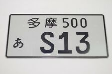BLACK S13 JAPANESE LICENSE PLATE TAG JDM Japan 89-93 240SX CHASSIS LOGO