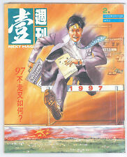 HONG KONG - NEXT MAGAZINE SECOND EDITION - 23.03.1990 ~ VERY SCARE