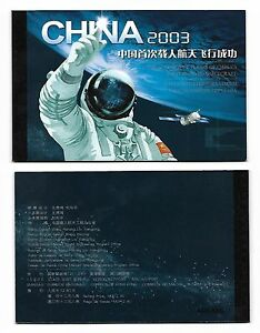 China 2003-T5 S5 Success Flight First Manned Spacecraft Booklet Space SB-25 航天