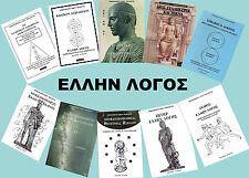 ELLIN LOGOS - 10 BOOKS SIMEOFOROS TH. / ΣΗΜΑΙΟΦΟΡΟΣ Θ. - ΣΕΙΡΑ ΜΑΘΗΤΕΙΑΣ 10 ΒΙΒ.