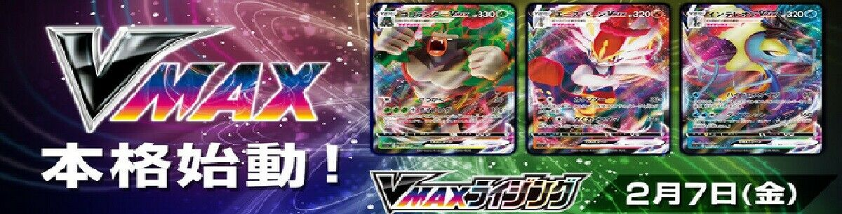 ma-chan Expo Market Z