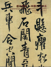 GUARDIAN CLASSICAL CHINESE CALLIGRAPHY MING QING DYNASTY Auction Catalog 2011