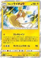 Pokemon TCG/Alolan Raichu (R) / SM10a-010 JAPANESE MINT
