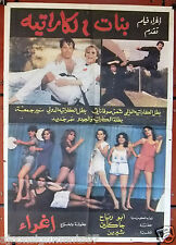 فيلم بنات الكاراتيه  Karate Girls Ighra إغراء Original Syrian Movie Poster 1980s