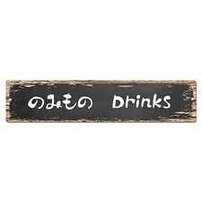 SP0231 Japanese Drinks Street Chic Sign Sushi Bar Kitchen Store Decor Gift