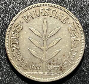 Palestine 1933 100 Mils Silver Coin:  Scarce!