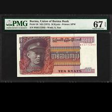Union of Burma Bank 10 Kyats ND 1973 PMG 67 SUPERB GEM UNCIRCULATED EPQ P-58