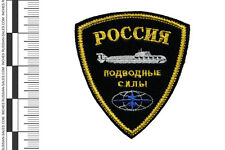EMBROIDERED RUSSIAN MILITARY SLEEVE PATCH NAVY SUBMARINE FORCE OFFICIAL INSIGNIA