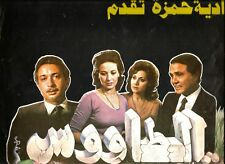 EGYPT 1979 FILM MOVIE ADVERTISING BROCHUR ALTAOUCE الطاووس