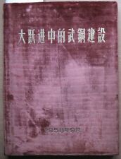 China Propaganda Photo book Album Chinese 1959 Old Mao Plant Building Factory