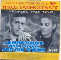 DVD Greek O anthropos pou gyrise apo ton pono Xanthopoulos Grigoriadou Moridis
