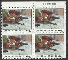 """P R CHINA 1970 Blk4 N7 """"The cultural revolution stamp """" W, Imprint MNH"""