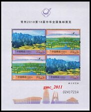 China Stamp 2018 18th All-China Philately Exhibition R32 Beautiful China (2) S/S