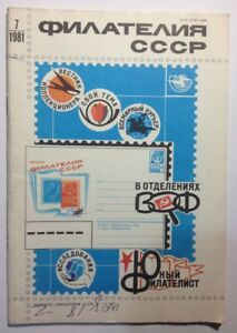 Vintage magazine Philately of the USSR Stamps Postmarks Baikonur 80s